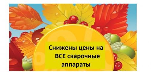 ОСЕННЯЯ СКИДКА-2