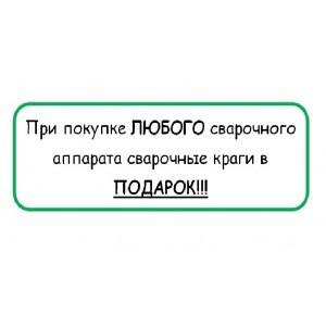 При покупке сварочного аппарата сварочные краги в ПОДАРОК!!!