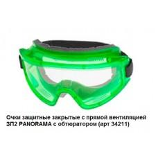 Очки защитные закрытые с прямой вентиляцией ЗП2 PANORAMA с обтюратором (арт.34211)