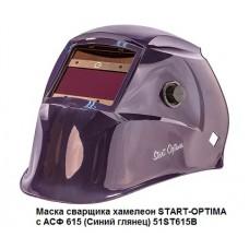 Маска сварщика хамелеон START-OPTIMA c АСФ 615 (Синий глянец) 51ST615B