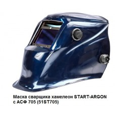 Маска сварщика хамелеон START-ARGON c АСФ 705 (51ST705)
