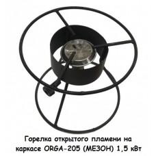Горелка открытого пламени на каркасе ORGA-205 (МЕЗОН) 1,5 кВт