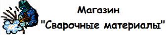 """Магазин """"Сварочные материалы"""""""